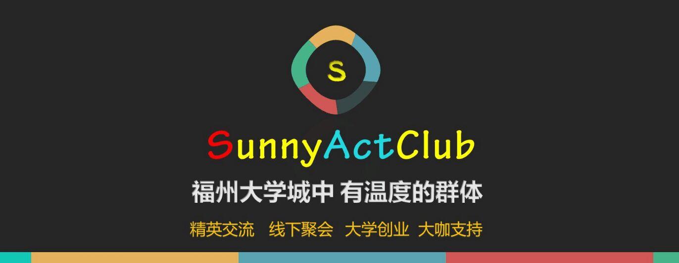 sunnyAct俱乐部